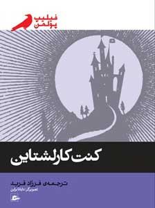 Spökryttaren (persiska: Count Karlstein) av Philip Pullman