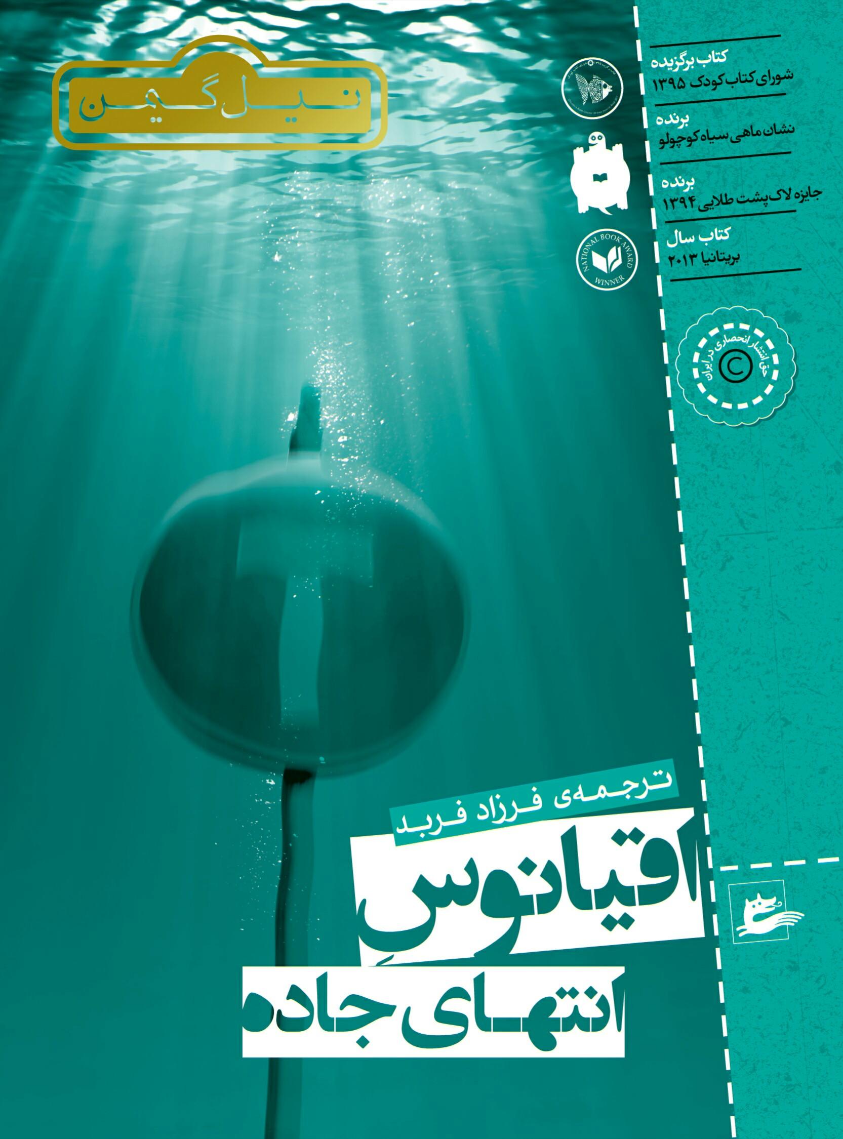 Oceanen vid vägens slut (persiska: Oghyanos-e entehay-e jadeh) av Neil Gaiman