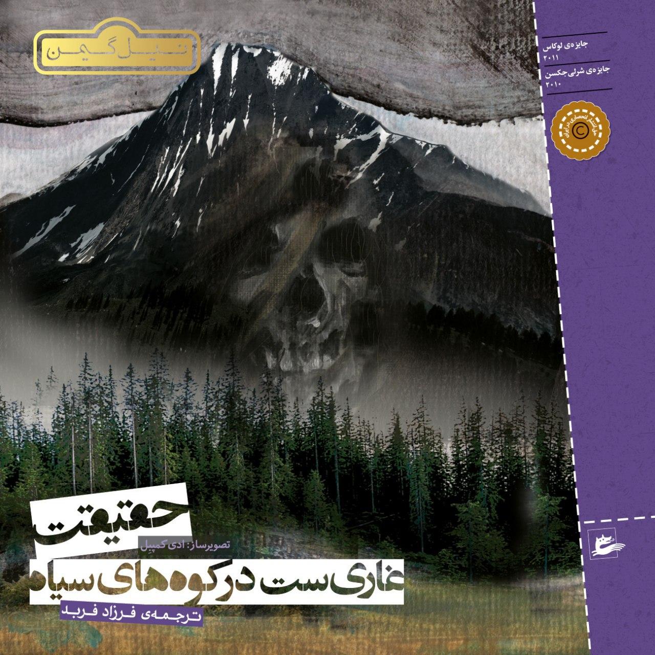 The Truth is a Cave in the Black Mountain (Persiska: Haghighat ghari-st dar koh-ha-ye siayh) av Neil Gaiman