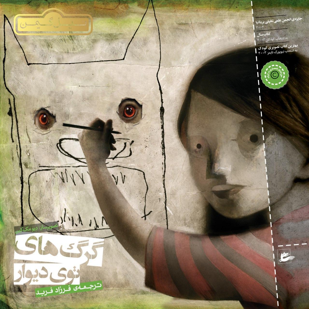 Vargarna i väggen (persiska: Gorghay-e toy-e divar) av Neil Gaiman