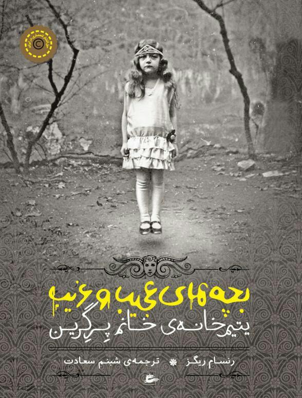 Miss Peregrines hem för besynnerliga barn (persiska) av Ransom Riggs