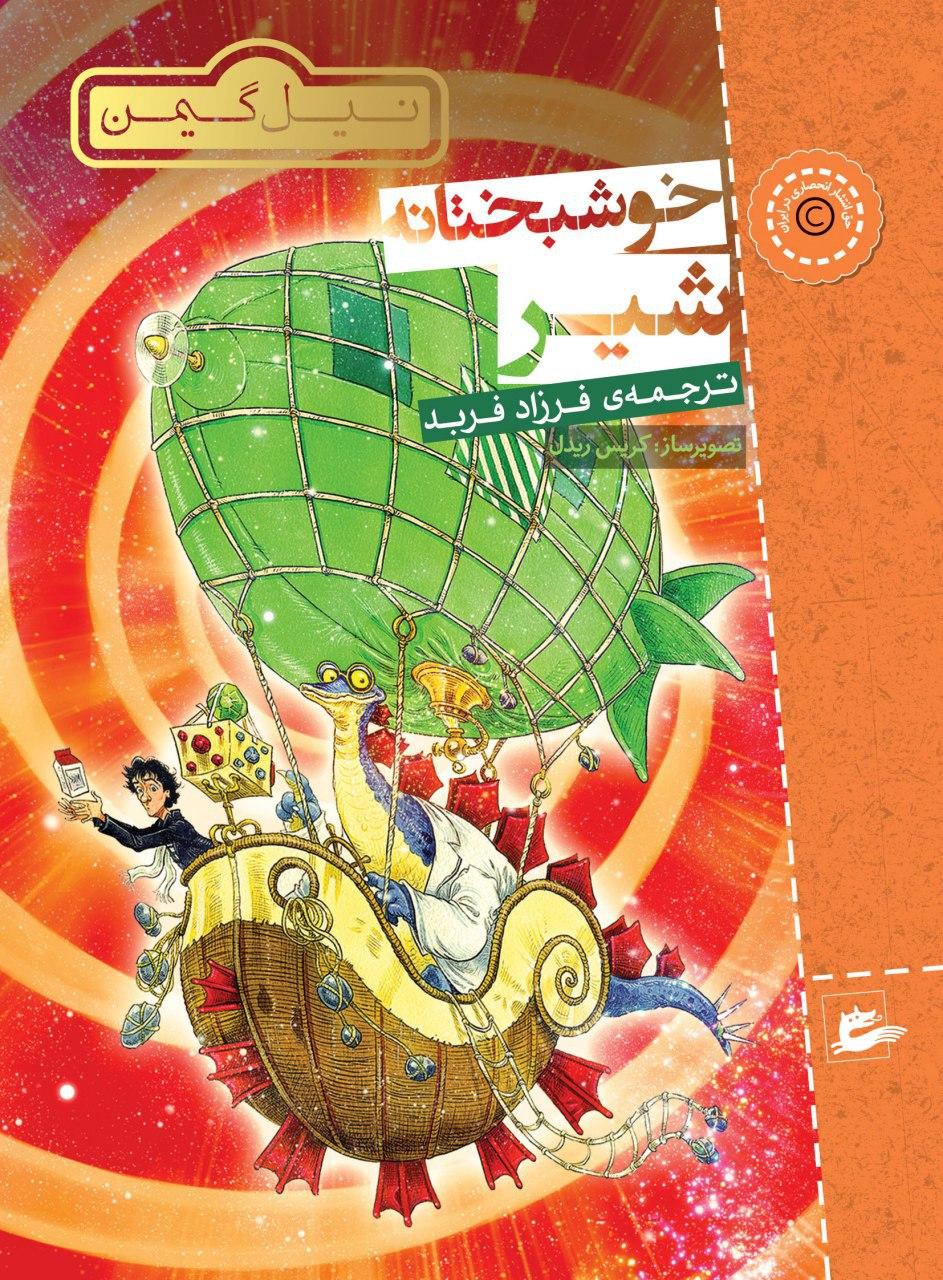 Splods öga: ett galaktiskt äventyr (persiska: Khoshbakhtaneh shir) av Neil Gaiman